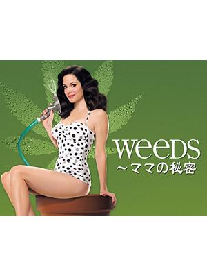 Weeds~ママの秘密 シーズン4