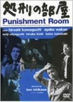 処刑の部屋