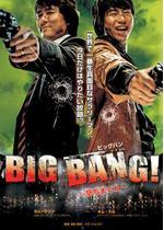 BIG BANG ! 〜撃ちまくれ〜