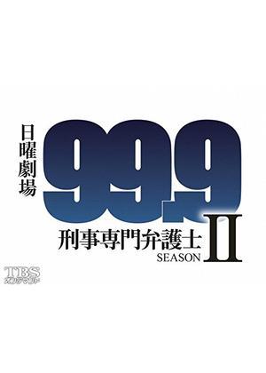 99.9 キャスト ドラマ