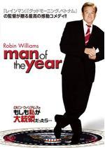 ロビン・ウィリアムズの もしも私が大統領だったら・・・