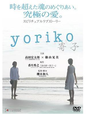 yoriko -寄子-