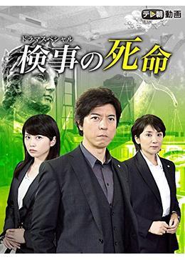 佐方貞人シリーズ 検事の死命