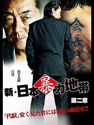 新・日本暴力地帯2