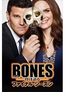 BONES ―骨は語る― ファイナル・シーズン