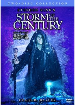 スティーブン・キングの悪魔の嵐/ストーム・オブ・ザ・センチュリー