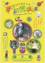村田朋泰特集ー夢の記憶装置