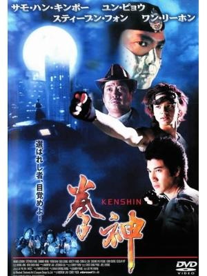 拳神/KENSHIN