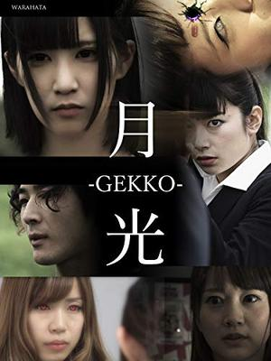 月光-GEKKO-