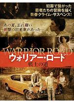 ウォリアー・ロード 戦士の道
