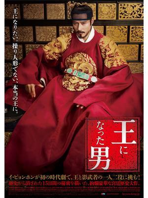 王になった男