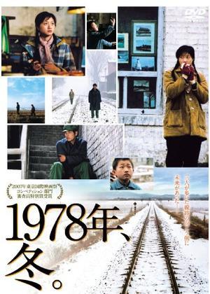 1978年、冬。 - ネタバレ・内容・結末 | Filmarks映画