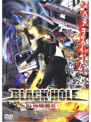 ブラックホール:地球吸引