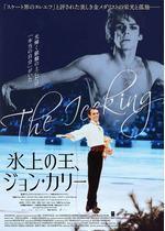 氷上の王、ジョン・カリー