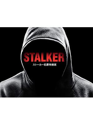 STALKER:ストーカー犯罪特捜