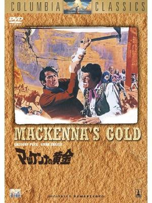 マッケンナの黄金