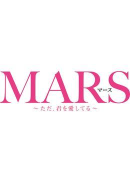 MARS ただ、君を愛してる