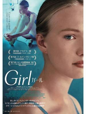Girl/ガール
