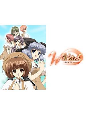 W〜ウィッシュ〜