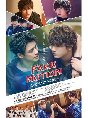 FAKE MOTION-たったひとつの願い-
