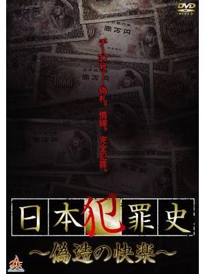 日本犯罪史 〜偽造の快楽〜