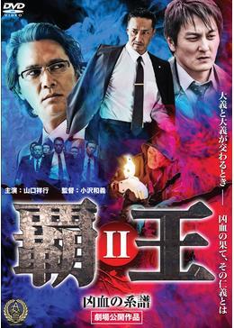 覇王~凶血の系譜~Ⅱ