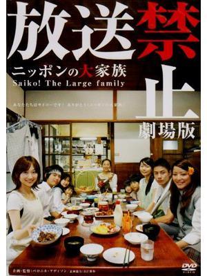ニッポンの大家族 Saiko! The Large family 放送禁止 劇場版