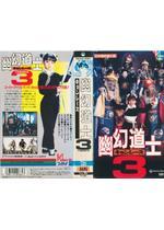 幽幻道士(キョンシーズ)3