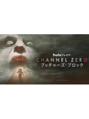 Channel ZERO: ブッチャーズ・ブロック