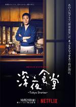 深夜食堂 -Tokyo Stories-