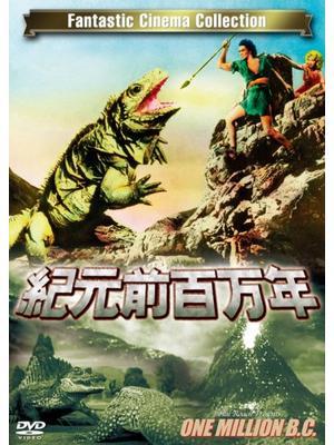 紀元前百万年