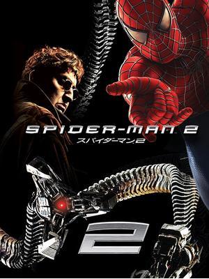スパイダーマン2