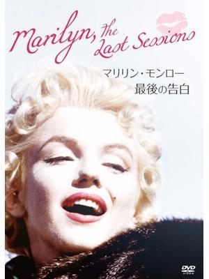 マリリン・モンロー 最後の告白