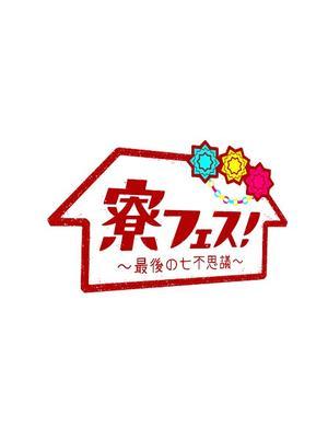 寮フェス!〜最後の七不思議〜
