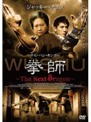 拳師 〜The Next Dragon〜