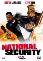 ナショナル・セキュリティ
