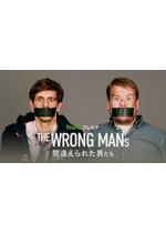 THE WRONG MANS/間違えられた男たち シーズン1