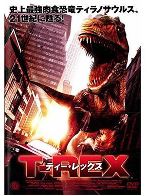 T-REX ティー・レックス