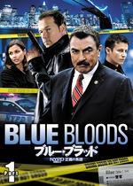 ブルー・ブラッド NYPD 正義の系譜 シーズン1