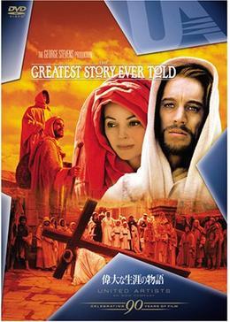 偉大な生涯の物語