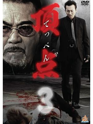 伊藤康隆が監督・出演する映画作...