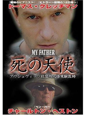 MY FATHER マイ・ファーザー 死の天使