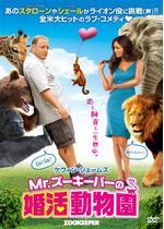 Mr.ズーキーパーの婚活動物園/ズーキーパー