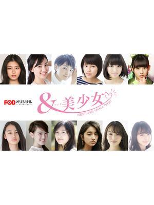 &美少女~NEXT GIRL meets Tokyo