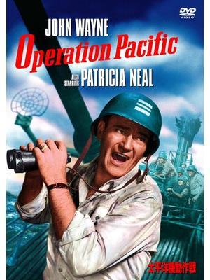 太平洋機動作戦