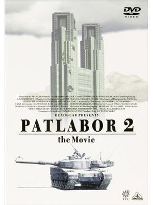 機動警察パトレイバー2 the Movie