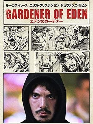 エデンのガーデナー