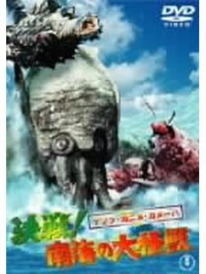 ゲゾラ・ガニメ・カメーバ 決戦!南海の大怪獣