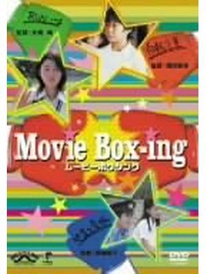 Movie Box-ing ムービーボクシング