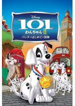 101匹わんちゃんII パッチのはじめての冒険